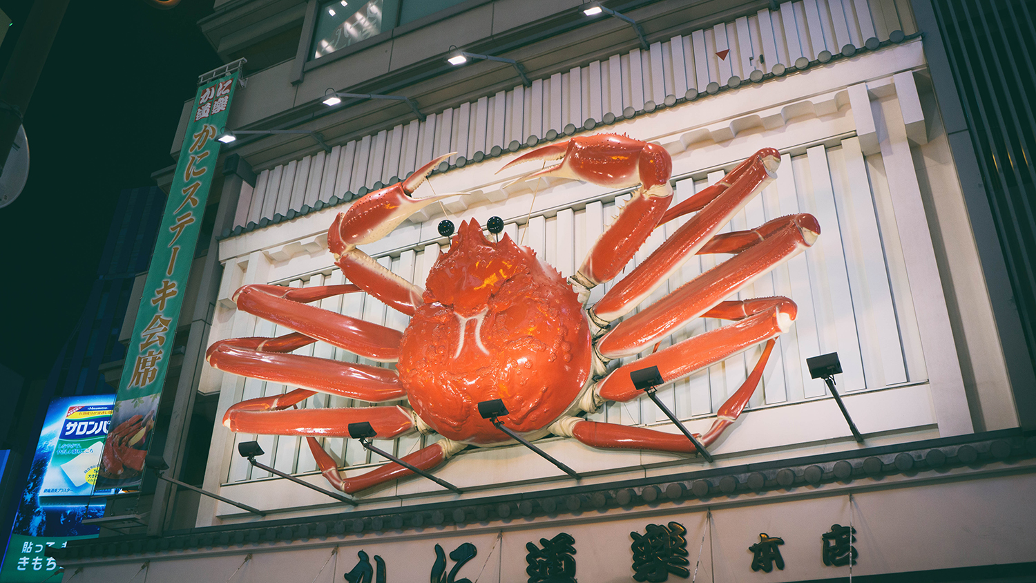 The famous Dotonbori crab.